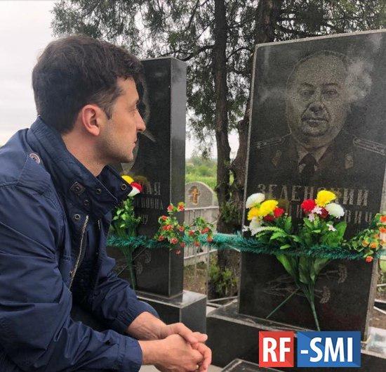 В. Зеленский  приехал в Кривой Рог и посетил могилу  дедушки-ветерана