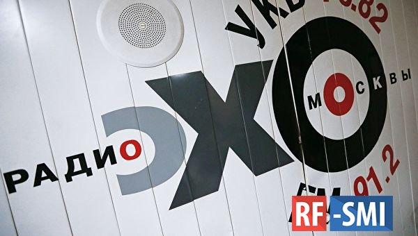 Радиостанция «Эхо Москвы» ввела избирательную цензуру