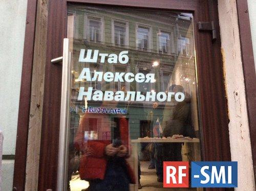 На последнем издыхании: в питерском штабе Навального прошла чистка