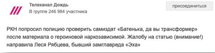 С канала «Дождь» уволился главред. Изменится ли политика русофобской помойки?