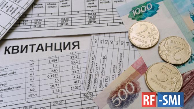 Центр общественного контроля выступил за индивидуальные тарифы ЖКХ