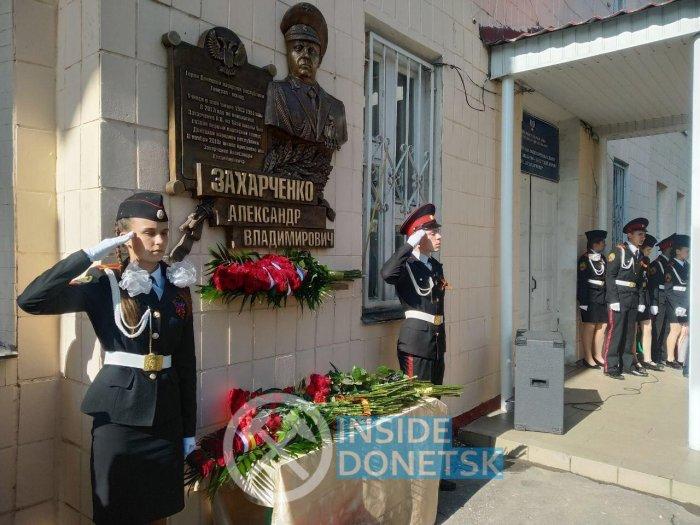 В Донецке, в школе где учился А. Захарченко открыта мемориальная доска