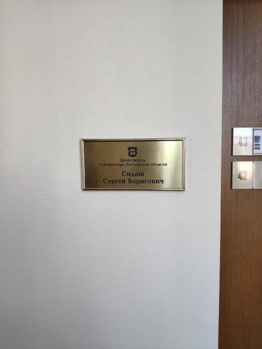 У вице-губернатора Ростовской области Сергея Сидаша проходят обыски