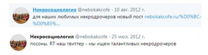 Некрофилия: последний писк моды в окружении Навального