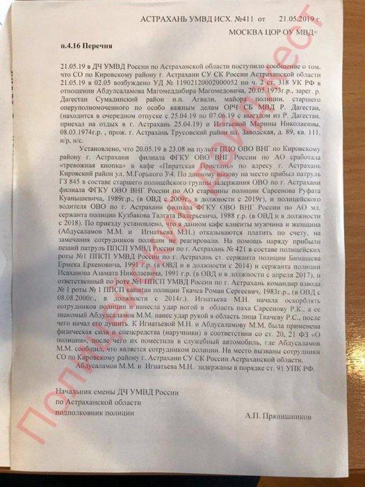 За нападение на астраханских полицейских задержан их коллега из Дагестана