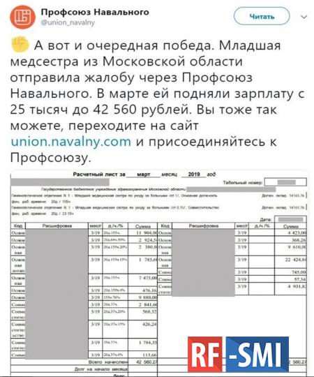 «Профсоюз Навального» опозорился, похваставшись фальшивым достижением