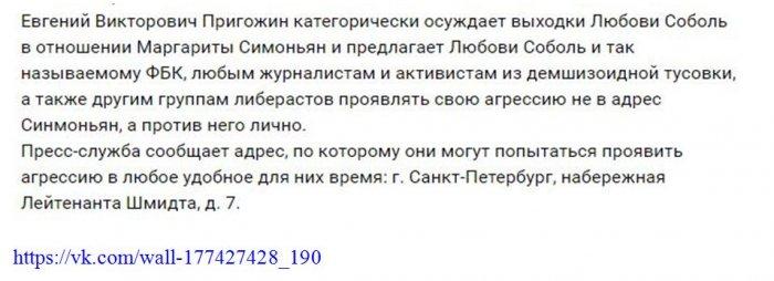 Евгения Пригожина возмутило хамское поведение Любови Соболь, напавшей на Маргариту Симоньян