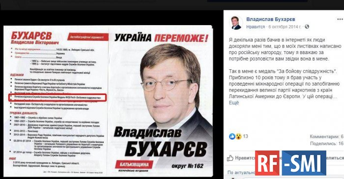 Новый глава СВР Украины награжден ведомственными наградами ФСБ России