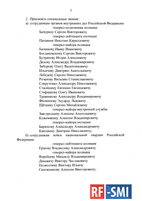 В канун Дня России Президент присвоил очередные звания силовикам