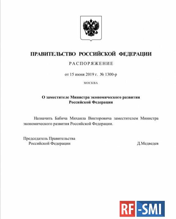 Михаил Бабич назначен заместителем министра Минэкономразвития