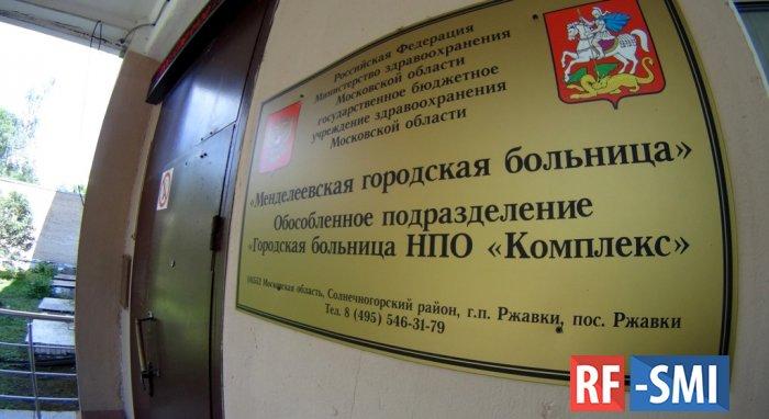 В Подмосковье 9 человек отравились из-за физраствора в капельнице