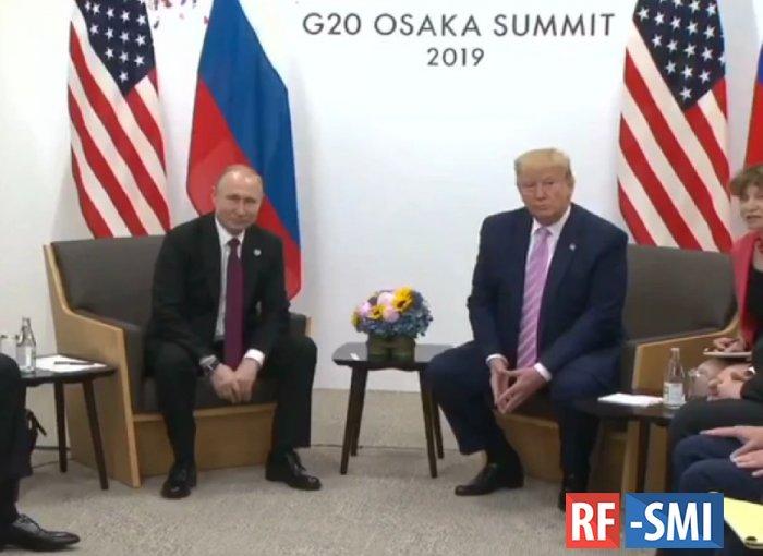 Путин и Трамп проводят встречу на полях саммита G20