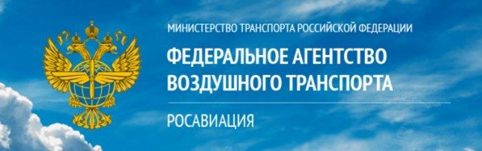 Российские авиакомпании увеличили перевозки в мае на 14%