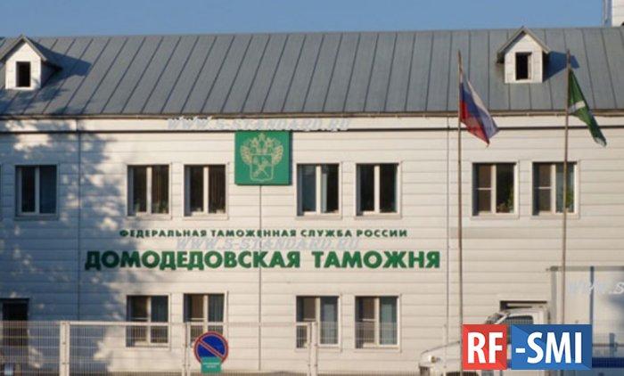 """В Домодедово на """"вручении грамот"""" задержаны девять таможенников"""