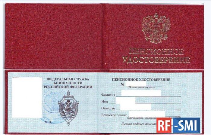 Экс-сотрудникам ФСБ ограничат выезд на пять лет