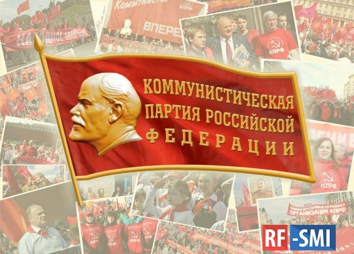 Верховный суд РФ принял решение восстановить КПРФ на выборах в Народное собрание КЧР