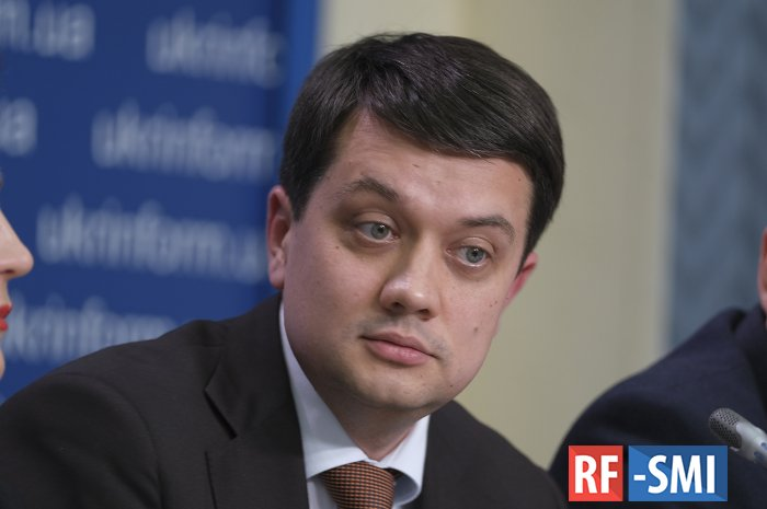 Дмитрий Разумков озвучил три первых закона новой украинской власти