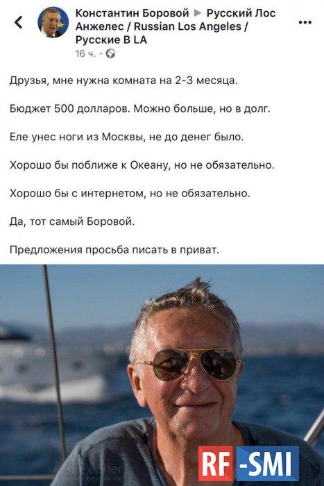 Константин Боровой стал обыкновенным эмигрантом-побирушкой
