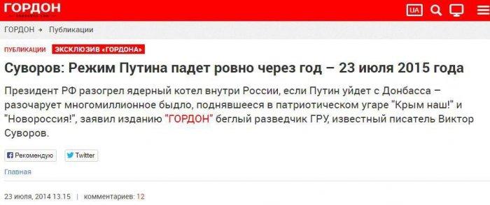 Сегодня ровно 5 лет, как предатель Резун  предрек падение власти в России
