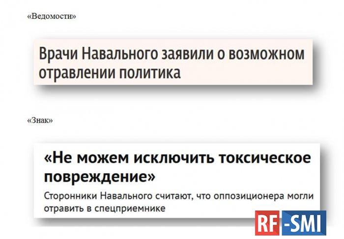 «Отрицательный эффект»: либеральные СМИ перемудрили, запустив фейк об «отравлении» Навального