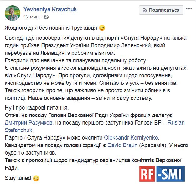 """В """"Слуге народа"""" назвали кандидатуры на ключевые посты в Верховной Раде и фракции"""