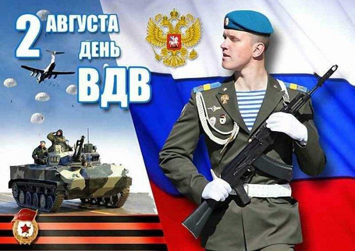 Сегодня отмечается славная дата — День Воздушно-десантных войск