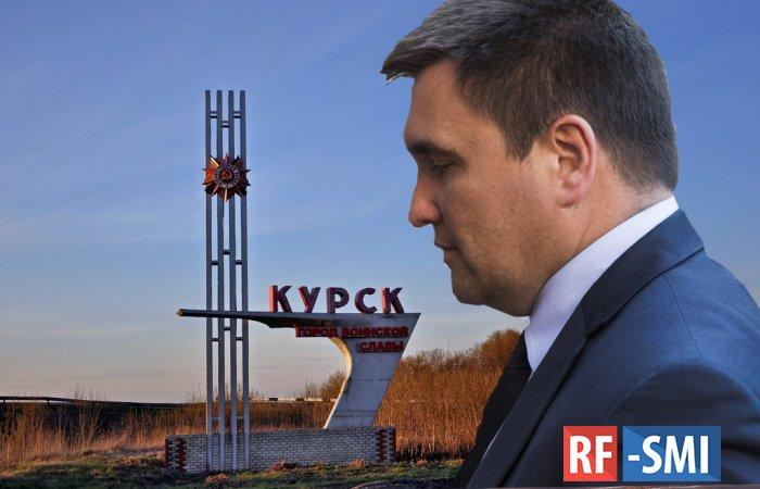 Стремящийся на Родину в Курск Климкин рассказал о главной ценности Украины