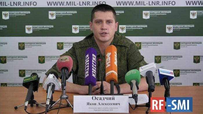 Киев попросил обеспечить эвакуацию подорвавшихся военных, сообщили в ЛНР