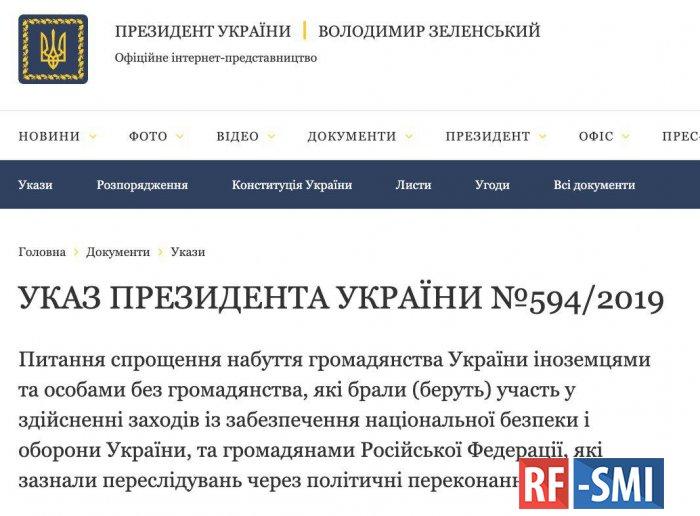 Зеленский упростил процедуру получения гражданства для врагов России