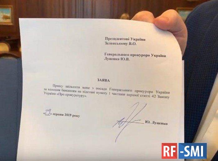 Луценко написал заявление об отставке с должности генпрокурора Украины