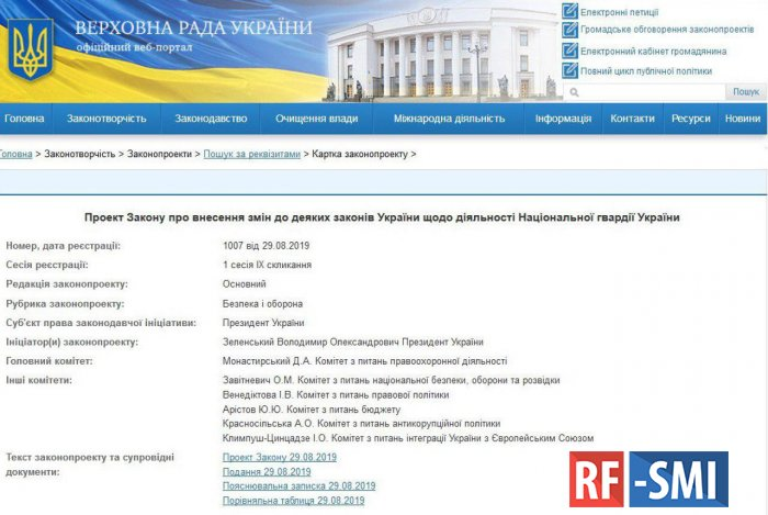 Нацгвардия Украины ушла из под Авакова напрямую к Зеленскому