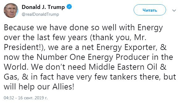 Трамп: Нам не нужна ближневосточная нефть и газ