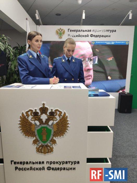 В рамках ВЭФ впервые открылся стенд Генеральной прокуратуры РФ