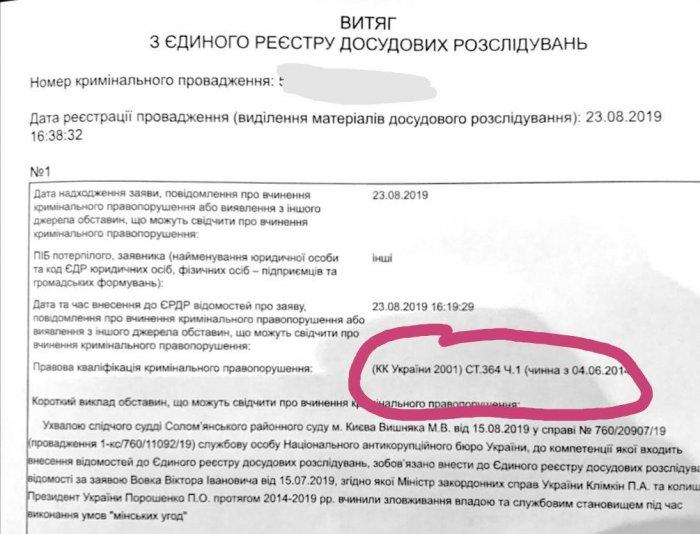 На Украине открыто уголовное дело против Павла Климкина (экс-МИД)