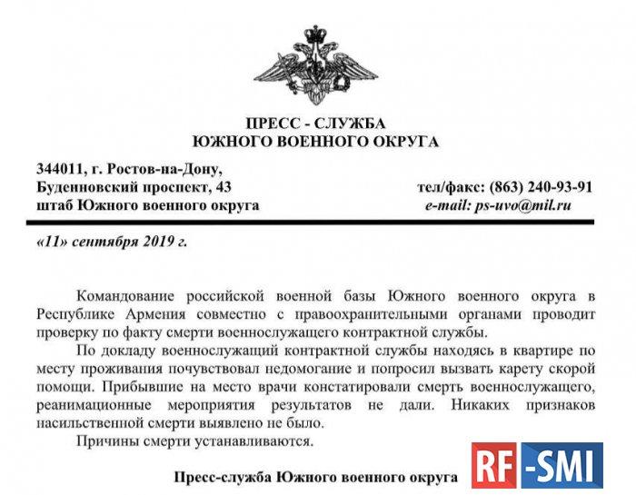 В армянском городе Гюмри зарезали российского военнослужащего