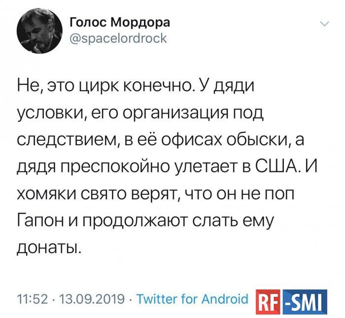 В разгар посадок своих сторонников и обысков в штабах ... Навальный отбыл из России