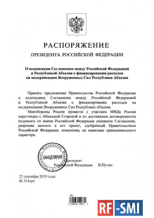 Россия начинает модернизацию вооруженных сил Абхазии