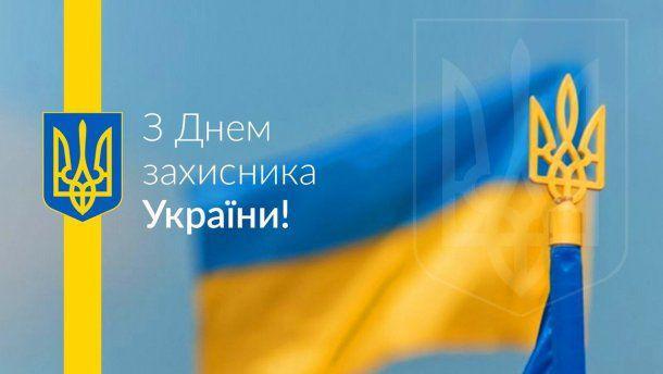 Сегодня отмечают День защитника Украины. Странный праздник