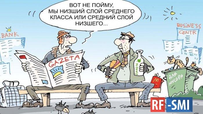 Средний класс в России финансово деградирует уже 4 года