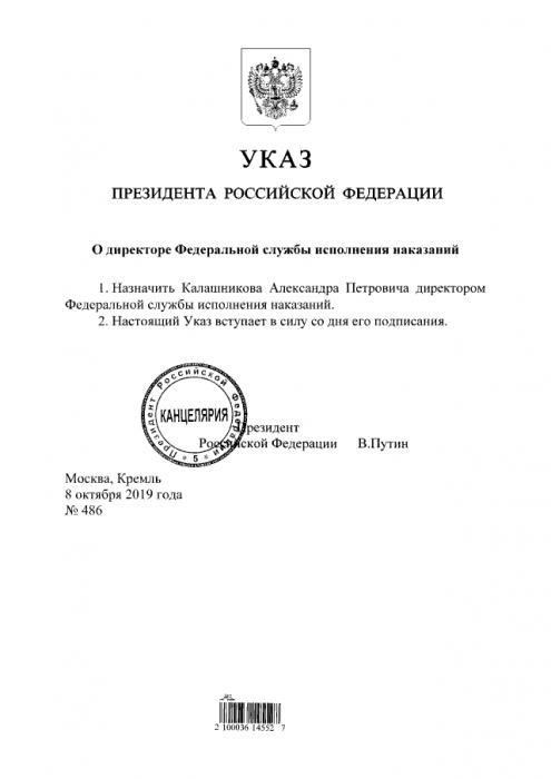 Назначен новый директор ФСИН генерал ФСБ Калашников