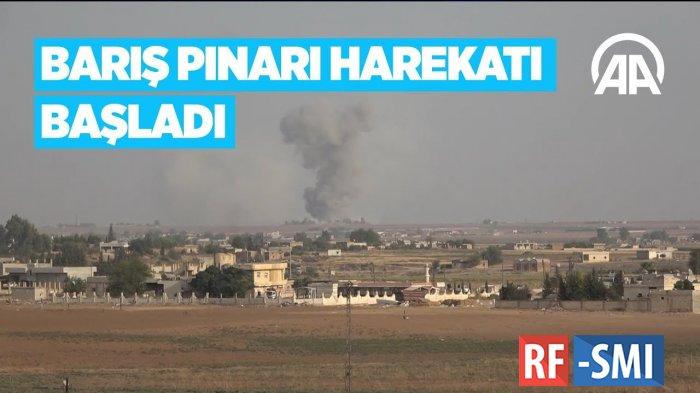 Турция начала военные действия на севере Сирии
