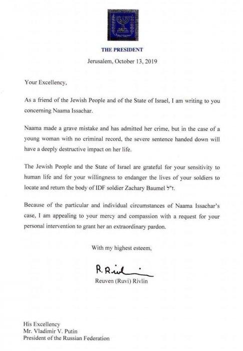 Президент Израиля просит В. Путина помиловать Нааму Иссахар