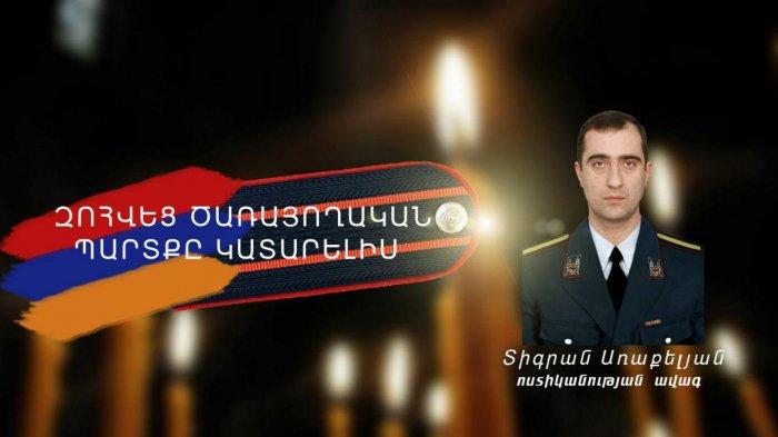 В Ереване  преступник застрелил полицейского из его же оружия
