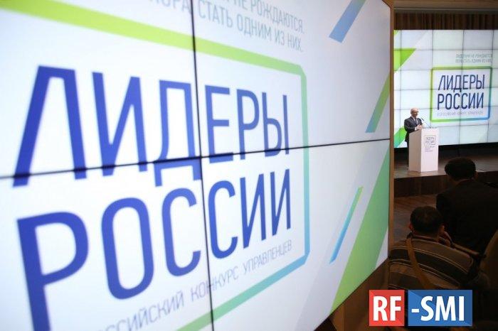 Всероссийские конкурсы «Лидеры России» и «Молодые лидеры Рунета» ищут профессионалов