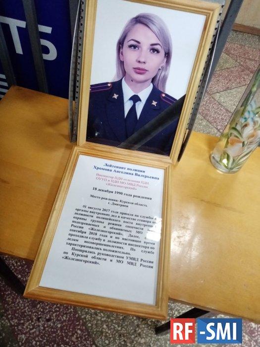 В Курской обл. покончила с собой инспектор по делам несовершеннолетних
