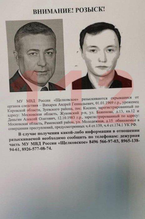 Экс-мэр Истры Вихарев в момент задержания смог убежать от оперативников