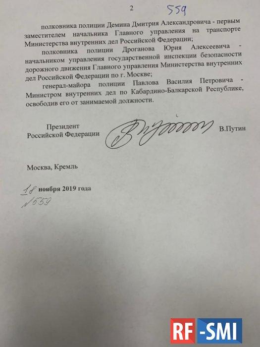 В. Путин своим указом 559 сделал ряд кадровых назначений в МВД