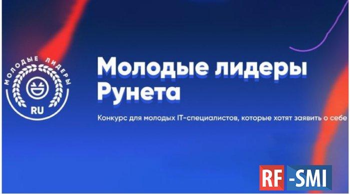 Конкурс «Молодые лидеры Рунета» должен встать наряду с Олимпиадой