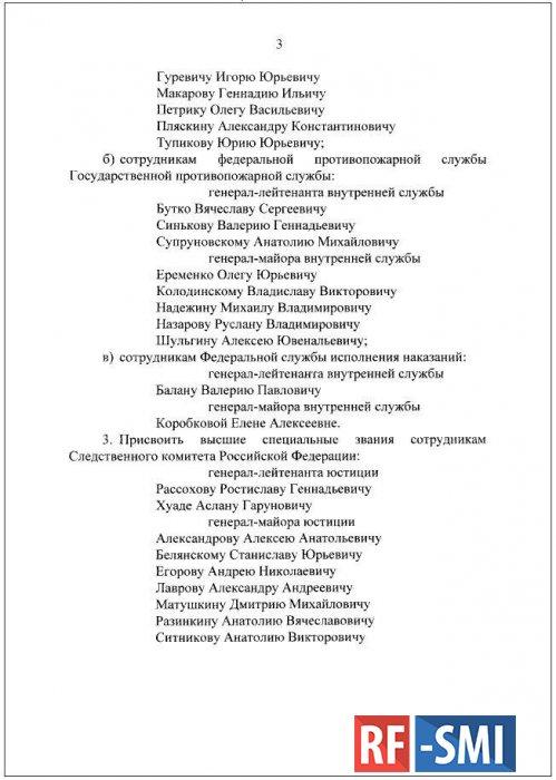 В. Путин своим указом N 595  присвоил генеральские звания силовикам