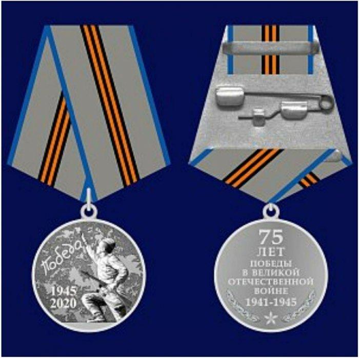 Юбилейная медаль «75 лет Победы в Великой Отечественной войне